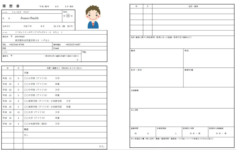 japanese resume template  Japanese resume – How to Write your Rirekisho | KiMi - japanese resume template